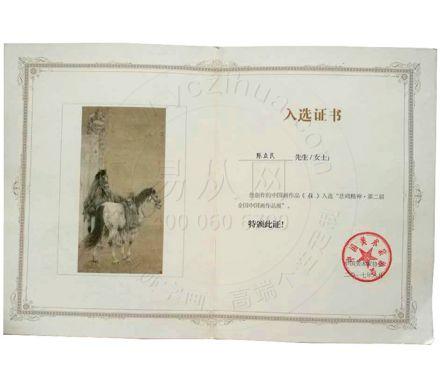 《往》入選第二屆悲鴻精神全國中國畫作品展
