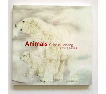 陳云鵬當代中國動物畫集