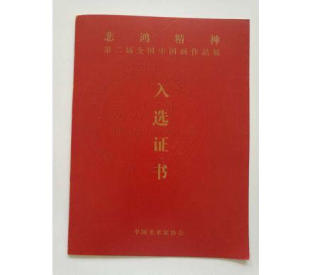 入選第二屆悲鴻精神全國中國畫作品展