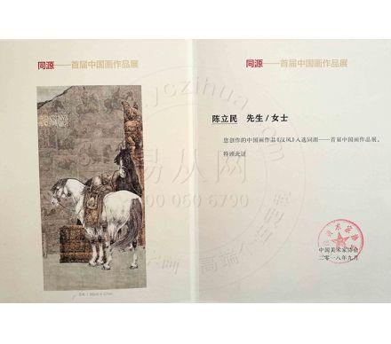 陳云鵬作品《漢風》入選同源首屆中國畫作品展