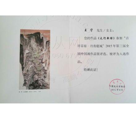 王寧《太行新綠》入選吉祥草原·丹青鹿城2015年第三屆全國中國畫作品展