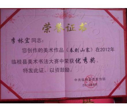 臨桂縣美術書法大賽獎