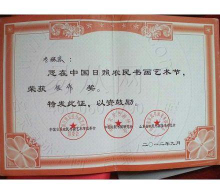 中國日照農民書畫藝術獎