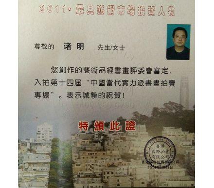 """入拍""""中國當代實力派書畫拍賣專場""""證書"""