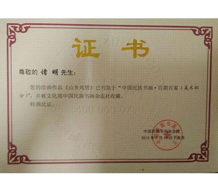 文化部中國民族書畫雜志社收藏證書
