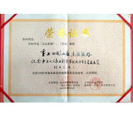 2015《江山多嬌》、《花鳥》獲抗日勝利七十周年金獎