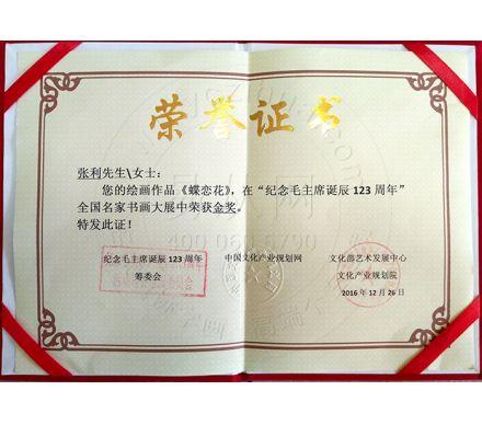 2016紀念毛主席誕辰123周年,作品《蝶戀花》獲金獎