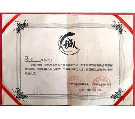 2014入選中國長城、北京長城書畫家協會書畫展評活動