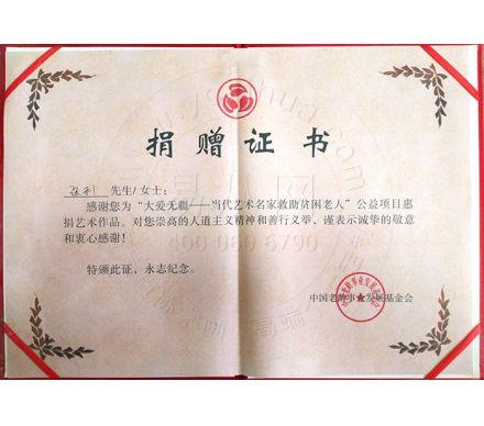 2016為大愛無疆公益項目惠捐藝術作品證書