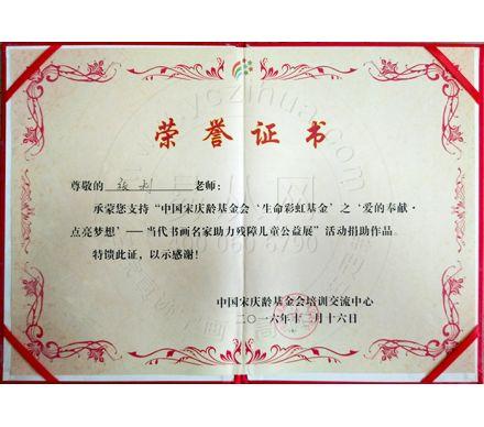 2016為中國宋慶齡基金會公益展捐助作品證書