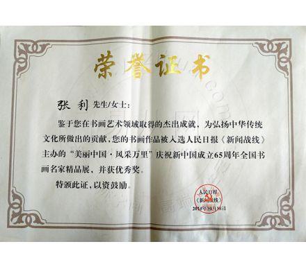 2014作品入選人民日報《新聞戰線》名家精品展優秀獎