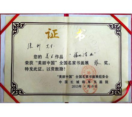 """2013作品獲""""美麗中國""""書畫展 銀獎"""