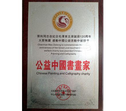 2013在紀念毛主席誕辰120周年被授予《公益中國書畫家》