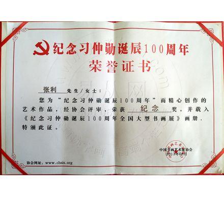 2013紀念習仲勛誕辰100周年書畫展獲紀念獎