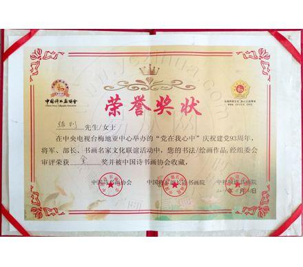 2014慶祝建黨93周年文化聯誼活動獲金獎。并被收藏