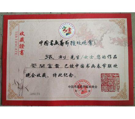 作品被中國書畫春晚收藏