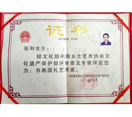2013評定為:書畫國禮藝術家
