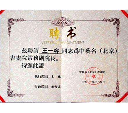 王一容被聘為北京書畫院常務副院長
