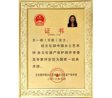 """王一容被評為""""國家一級美術師""""證書"""