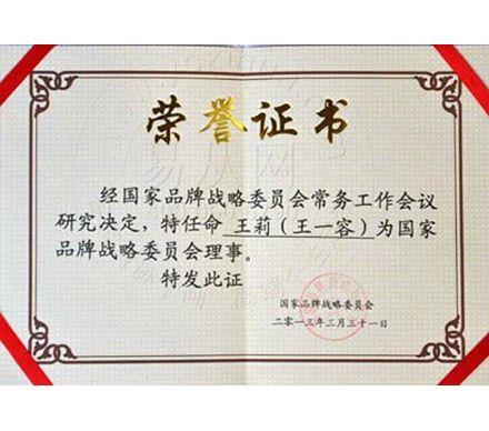 王一容被聘為國家品牌戰略委員會理事