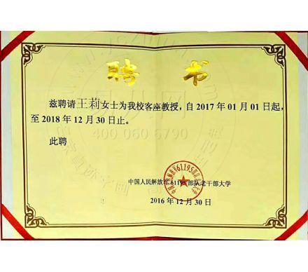 王一容被聘老干部大學客座教授