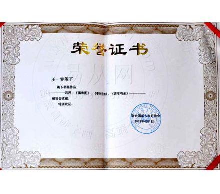 王一容獲獎證書