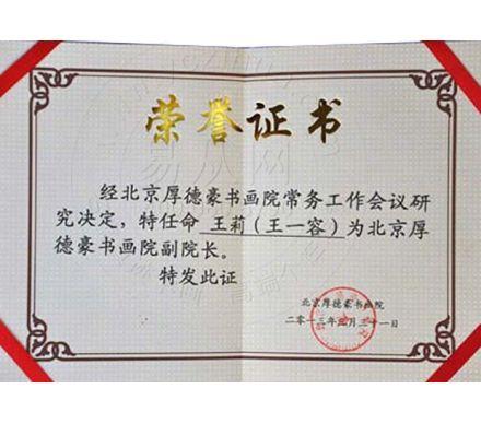 王一容被聘北京厚德豪書畫院副院長