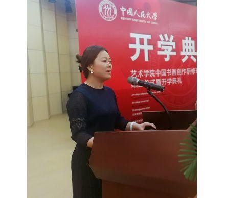 王一容參加中國人民大學開學典禮