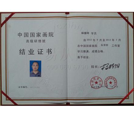 林德坤在中國國家畫院高研班結業證書