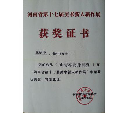 林德坤作品《山青亭高舟自橫》獲獎證書
