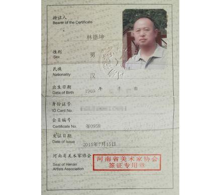 河南省美術家協會會員證