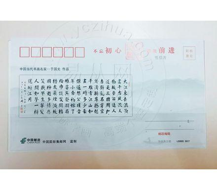 于國光書法明信片