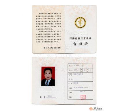 河南省書法家協會會員