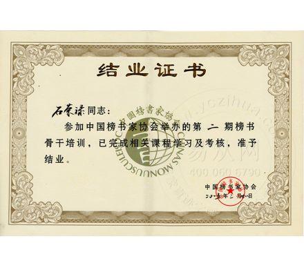 榜書培訓結業證書