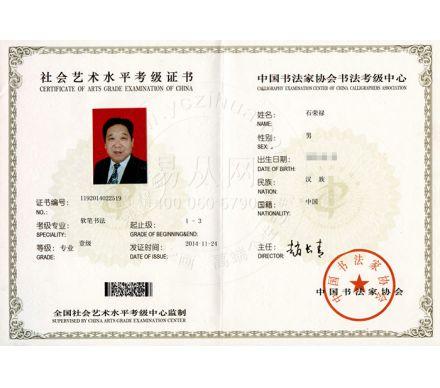 中國書法家協會藝術水平考級專業一級證書