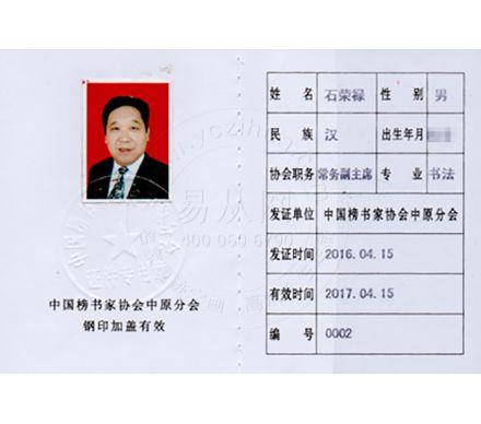 中國榜書中原分會證書