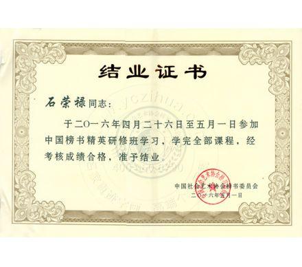 石榮祿結業證書