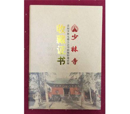石榮祿作品被少林寺收藏