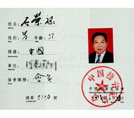 中國榜書協會會員證書