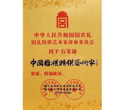 中國國禮特供藝術家