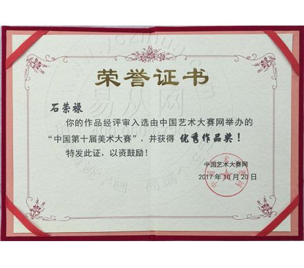 石榮祿中國第十屆美術大賽獲優秀作品獎