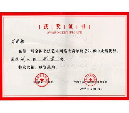 石榮祿獲獎證書