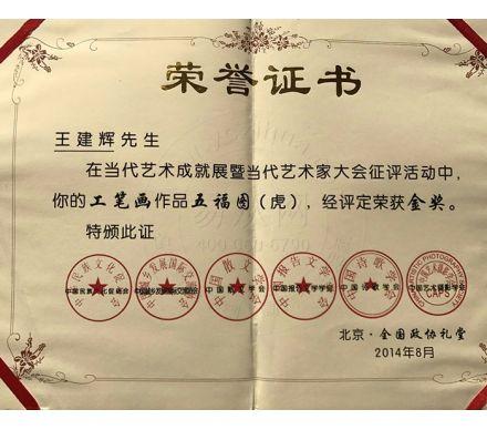 王建輝五福圖(虎)獲獎證書