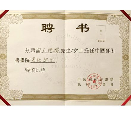 中國藝術書畫院高級院士