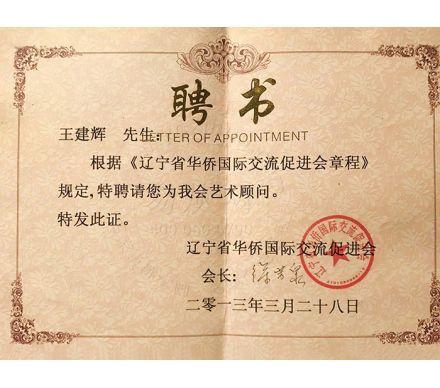 遼寧省華僑國際交流促進會藝術顧問