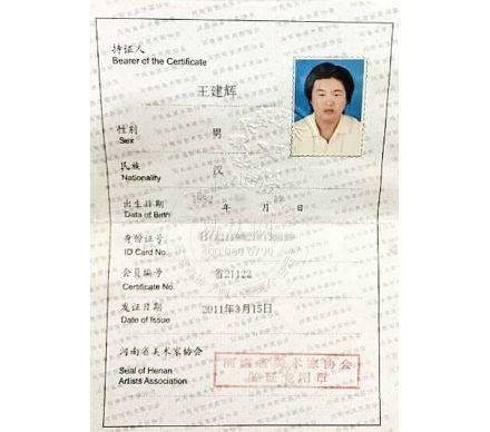 河南省美術家協會會員