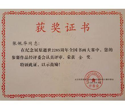紀念屈原2285周年書畫大賽中獲獎