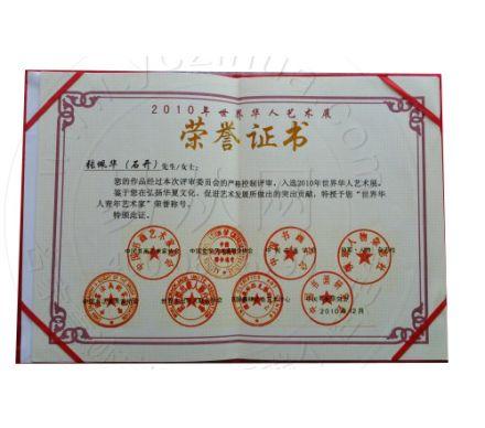 2010世界華人藝術展榮譽證書