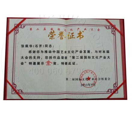 第二屆國際文化產業金獎