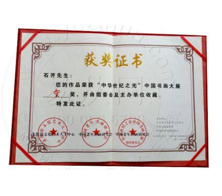 中華世紀之光書畫大展金獎